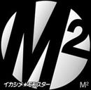 イカシメモンスター/M2