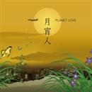 月宵人/PLANET LOVE