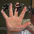 ダディ/FULL SWING☆BROTHERS