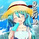 夏色列島/ムスカP(狐夢想)
