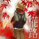 椛路 -2010年、秋-/つるつる