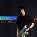 BLUESHIP/加茂フミヨシ