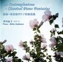 瞑想 古典派ピアノ幻想曲集/浅川晶子
