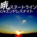 暁スタートライン/エンドレスナイト/ムスカP(狐夢想)