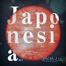 Japonesia vol.1/せんせいしょん
