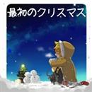 最初のクリスマス/ムスカP(狐夢想)