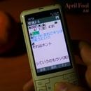 April Fool/太郎
