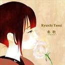 奏歌/Ryuichi Yasui
