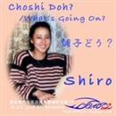 調子どう?/Shiro
