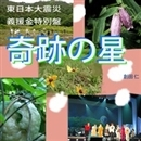 奇跡の星 -東日本大震災義援金特別盤-/創田 仁