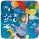 フユウガール(誕生日盤)/acane_madder