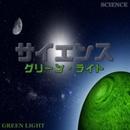 グリーン・ライト(日本版)/サイエンス