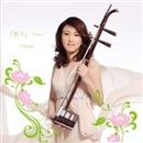 「祈り」-Pray-     (二胡/erhu)/chune チュネ (春惠)