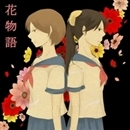 花物語/クヌースP