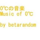 0℃の音楽/betarandom