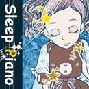 究極の眠れるピアノ - リラックス快眠BGM/Sleep Piano