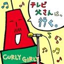 テレビ父さんは、行く。/curly-girly