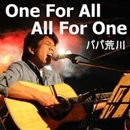 One For All All For One/パパ荒川