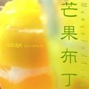 芒果布丁/HzEdge(クリスタルP)