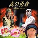 真の勇者 & SMILE アルバム/John Gregory