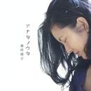 アナタノウタ/桑田靖子