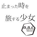 止まった時を旅する少女/D.S.L