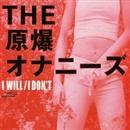I WILL / I DON'T/the原爆オナニーズ