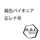 鈍色パイオニア-append mix/D.S.L