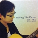 Making The Future/金谷 雅志