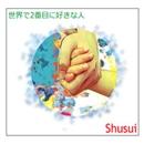 世界で2番目に好きな人/Shusui
