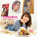 ワクワク100%/Hungry Bears