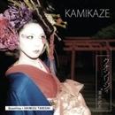 KAMIKAZE/クオンリジィ