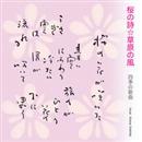 桜の詩/Kozue Yoshida