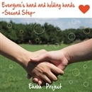 Everone's hand and holding hands - Second Step/Various Artists
