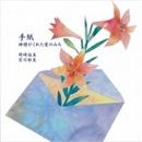 手紙/岡崎裕美、宮川彬良