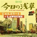 今日の浅草/にゃんぷりーと+LAWGUNS