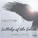 大地の子守唄/Kaneko Takuji