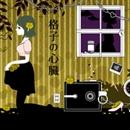 格子の心臓/TOKOTOKO(西沢さんP)