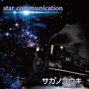 star communication/サガノユウキ
