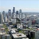 街/Rain