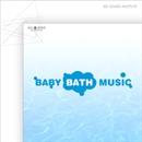 Baby Bath Music/井出 音 研究所