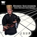 Ryukyu Succession - Dance Rhythms from Okinawa -/よなは徹