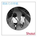 君あての手紙/Shusui