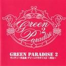Green Paradise 2 再生/夏川 玲