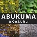 Abukuma/たくき よしみつ