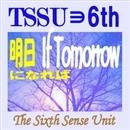 明日になれば/TSSU(TheSixthSenseUnit)