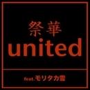 祭華united feat.モリタカ雪/祭華united