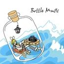 Bottle Music/クヌースP