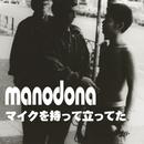 マイクを持って立ってた/Manodona