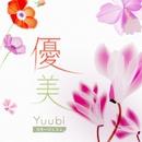 優美 - Yuubi/コラージュ 3.x